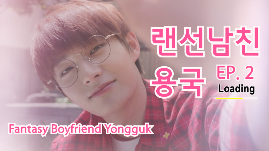 랜선남친의 HOME 데이트 '용국'편 (2) [THE FANTASY BOYFRIEND IN MY HOUSE 'Yongguk' (2)]