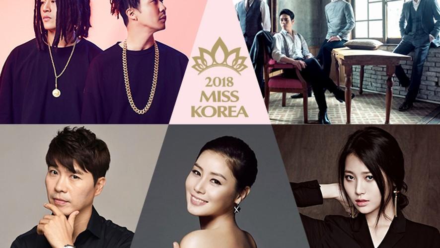 [Full] 2018 미스코리아 선발대회 본식 행사