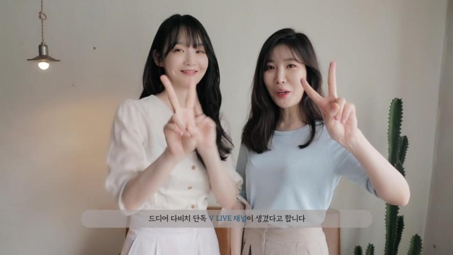 DAVICHI(다비치) Official V Channel OPEN♥