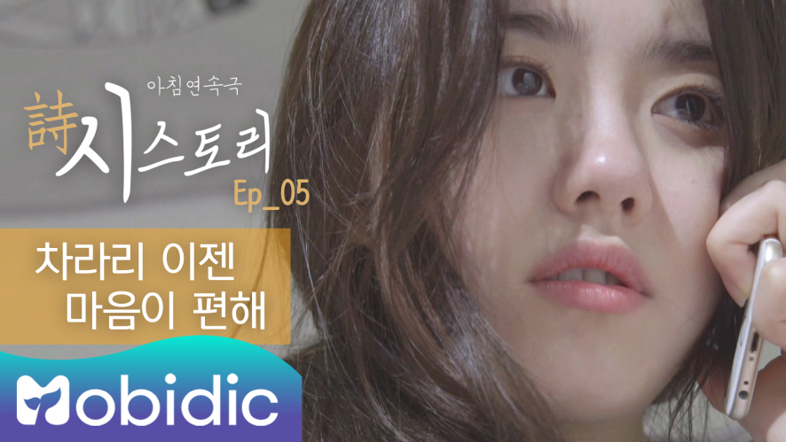 <시(詩)스토리> 5화 차라리 이젠 마음이 편해 (Poetic Story Ep 5: my heart feels at ease now)