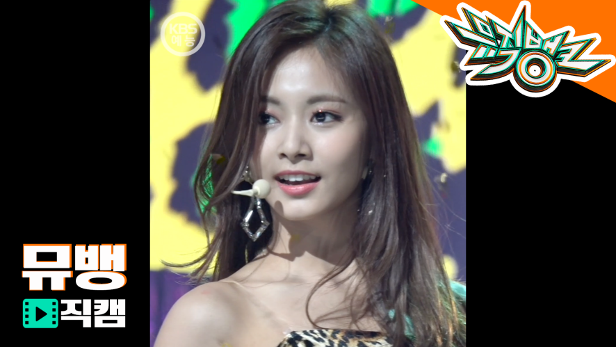 [뮤직뱅크 직캠 180629] 트와이스 쯔위 / So Hot [Twice Tzuyu / So Hot / Music Bank / Fan Cam ver.]