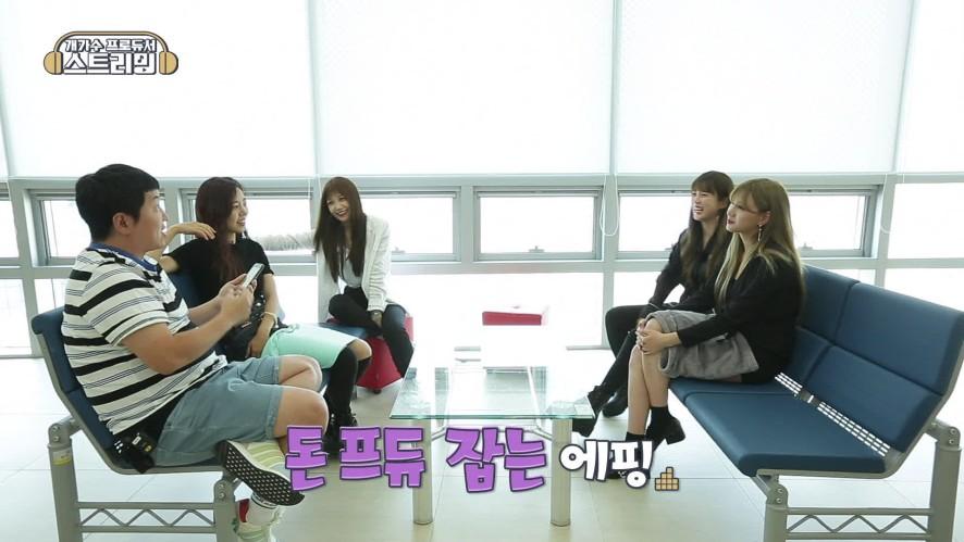 <스트리밍> EP21_드디어 ★걸그룹★ 출연! 정PD가 핑순이들을 만난 이유는? Why did Hyung Don meet Apink?