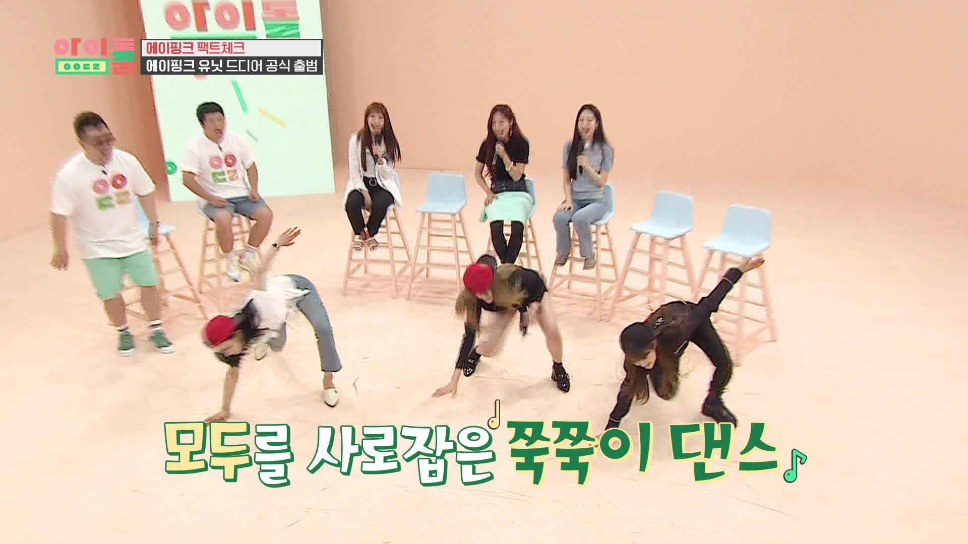 아이돌룸(IDOL ROOM) 9회 - 남다른 스웩의 에이핑크 유닛 '초롱이와 라이들' Cho Rong's crew, full of swag