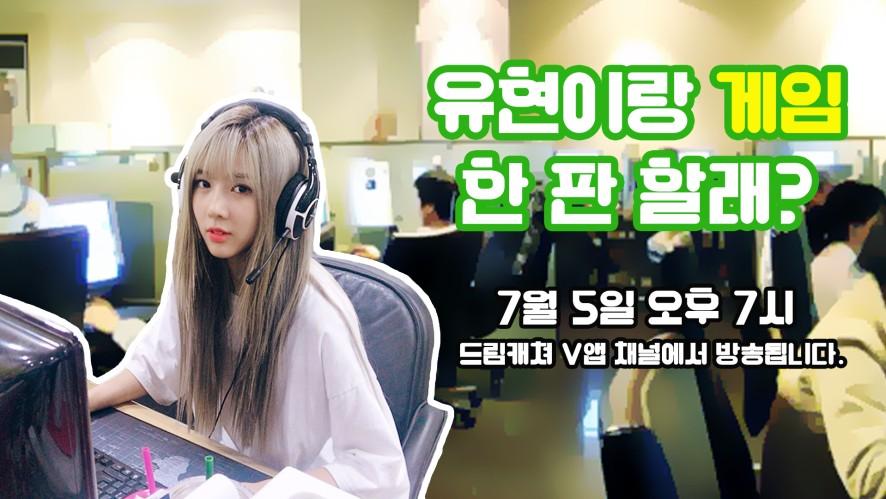 [드림캐쳐] 유현이랑 게임 한 판 할래?