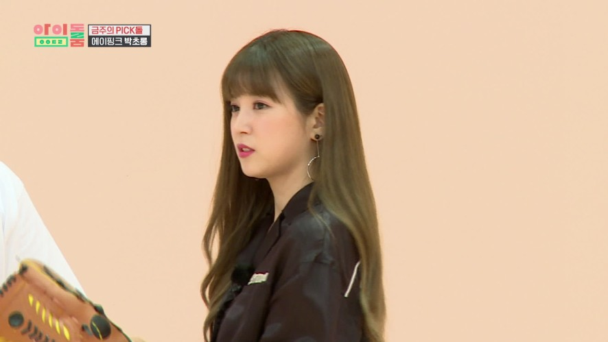 아이돌룸(IDOL ROOM) 9회 롱롱CAM - 팩트체크 Part 1. Chorong CAM - Fact check part. 1