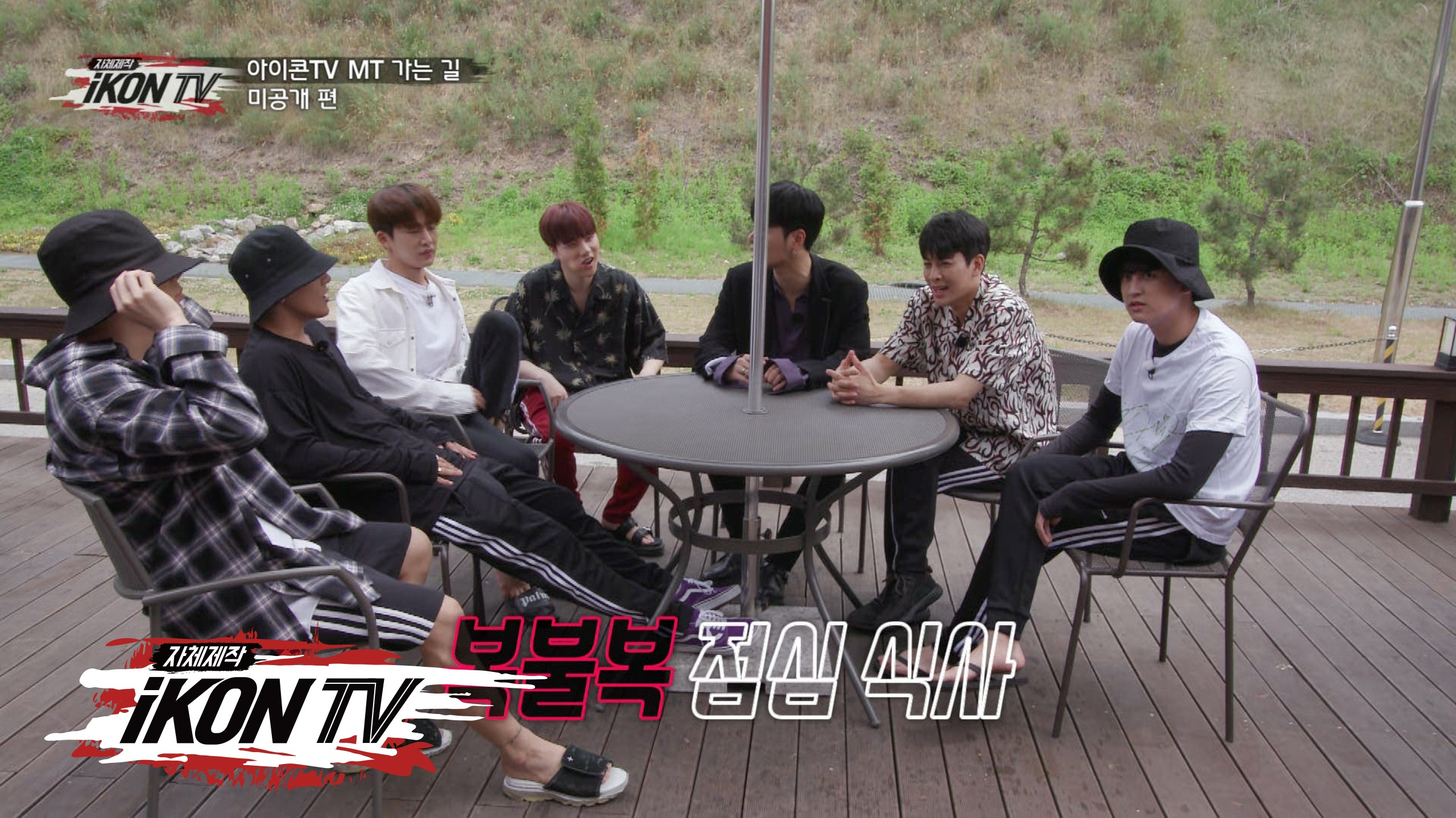 iKON - '자체제작 iKON TV' EP.11 Unreleased Clip