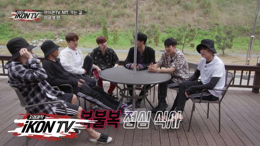 iKON - '자체제작 iKON TV' EP.11 Unreleased Clip