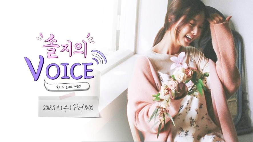 [EXID] 솔지의 VOICE Season2 #01