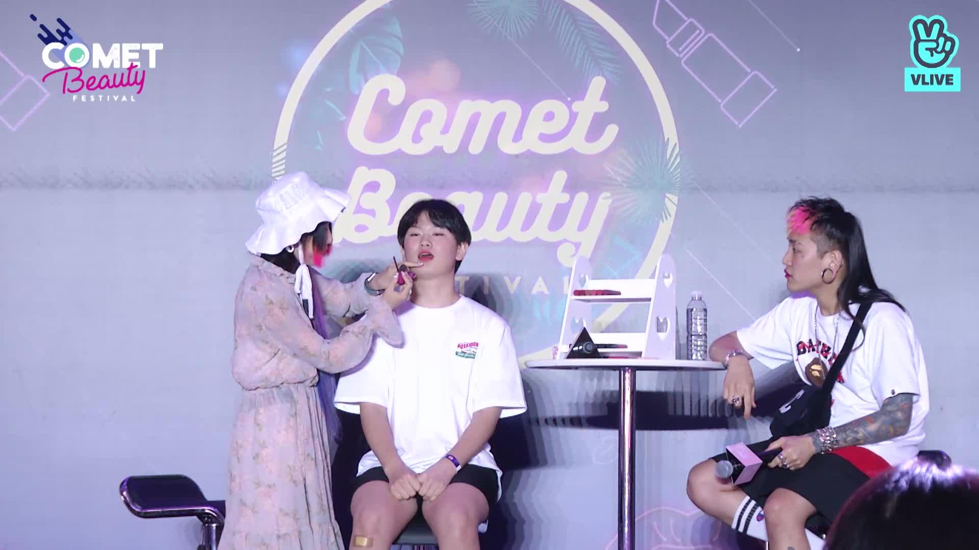 곽토리&려리<명란립대잔치> - Comet Beauty Festival 커밋뷰티페스티벌