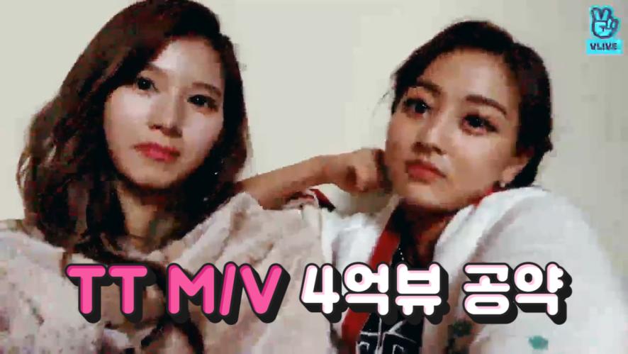 [TWICE] 짝꿍즈 좋은데~ 내가 왜~ 엄청 좋은데!🙊🙉❤️ (Sana&Jihyo's TT M/V views pledge)