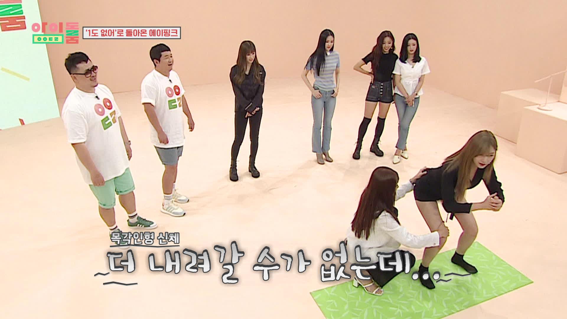 아이돌룸(IDOL ROOM) 9회 - 지옥에서 온 트레이너 정은지의 PT 타임 Workout time with Eun-ji, the trainer from hell