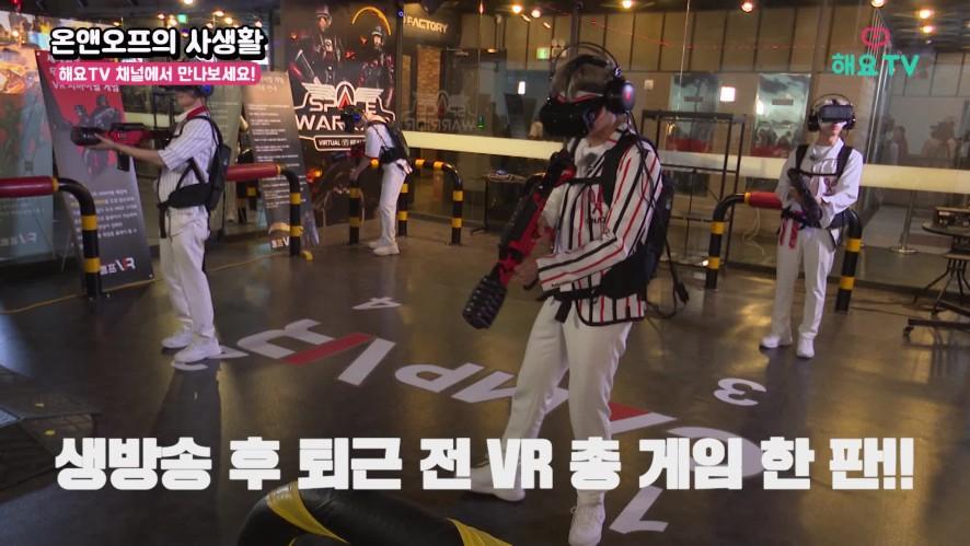 [온앤오프(ONF)] 물 만난 켬끔이들의 VR게임 비하인드 컷! @해요TV