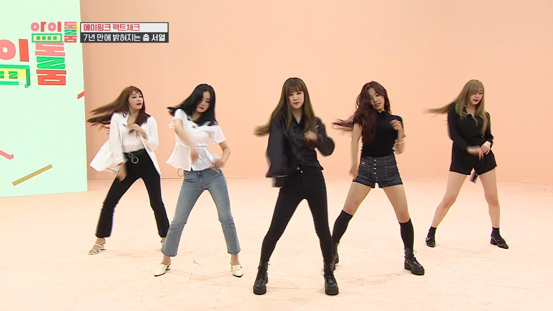 아이돌룸(IDOL ROOM) - 7년만에 밝혀지는 에이핑크 춤 서열!