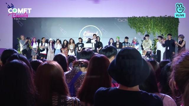 씬님 클로징 및 럭키드로우 이벤트 - Comet Beauty Festival 커밋뷰티페스티벌