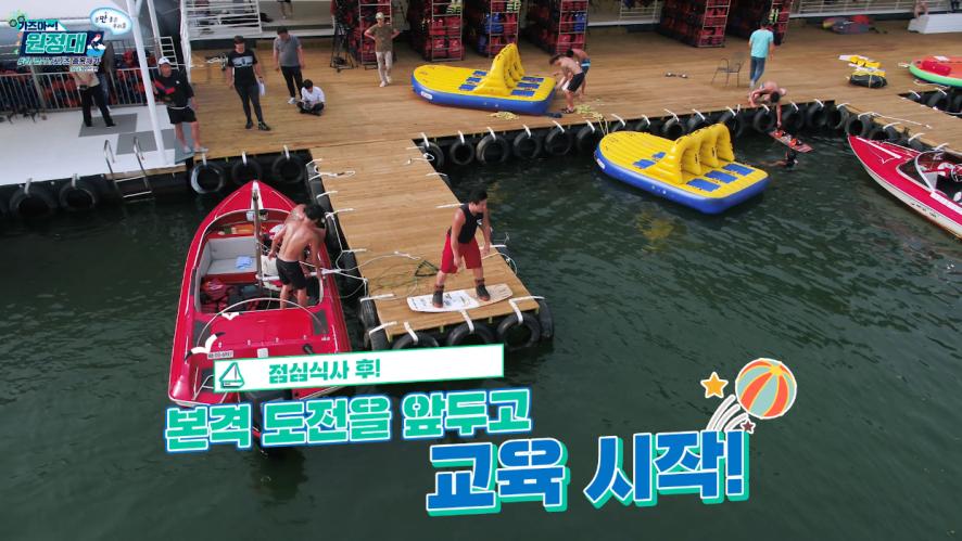 가즈아원정대 1화'웨이크보드편' 07.본격! 웨이크보드에 도전한 가즈아원정대!!
