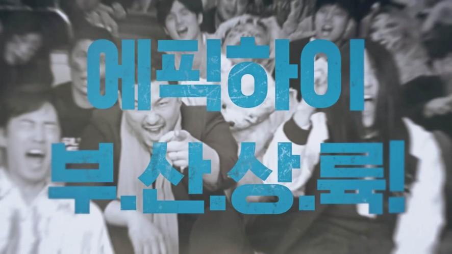 EPIK HIGH - 2018 소극장 콘서트 <현재상영중 in 부산> TEASER