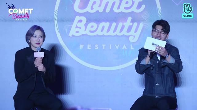 씬님 오프닝 - Comet Beauty Festival 커밋뷰티페스티벌 DAY 1