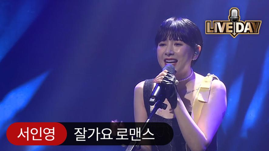 [셀럽티비/라이브데이] 서인영 '잘가요 로맨스'