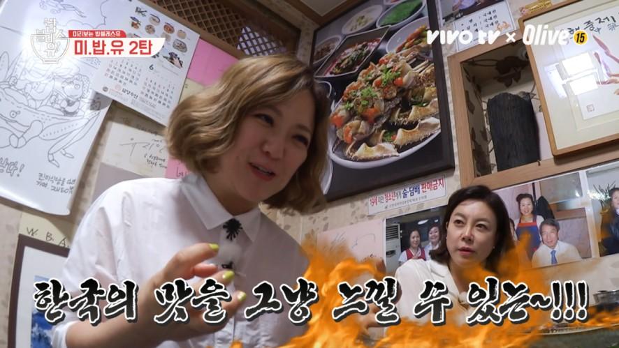 [미밥유 2탄] 7년 만에 한국에서 먹는 첫끼 추천 pick!