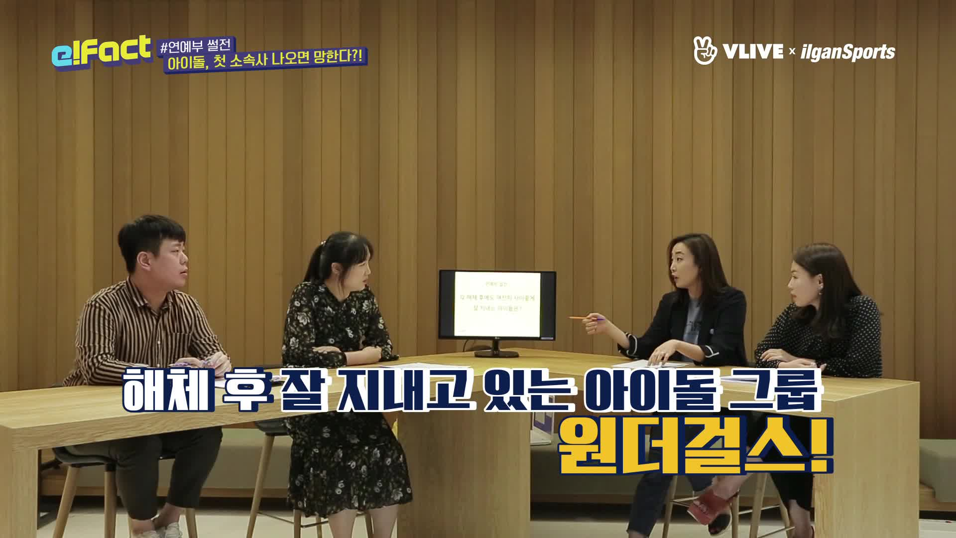 [e!Fact_연예부 썰전] 아이돌, 첫 소속사 나오면 망한다?! feat.무서운 진실 ㄷㄷㄷ