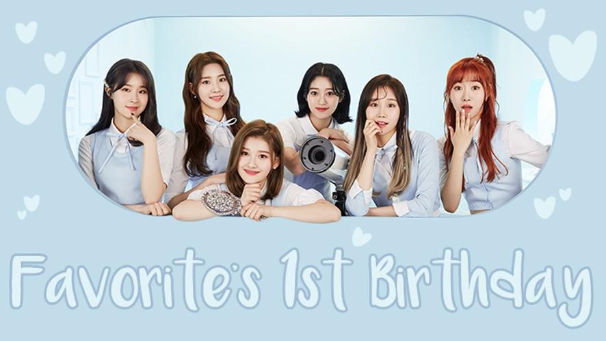 [Favorite]  ♥ 경 ♥ 페이버릿 일주년 ♥ 축 ♥ ( Favorite's 1st Birthday♥ )