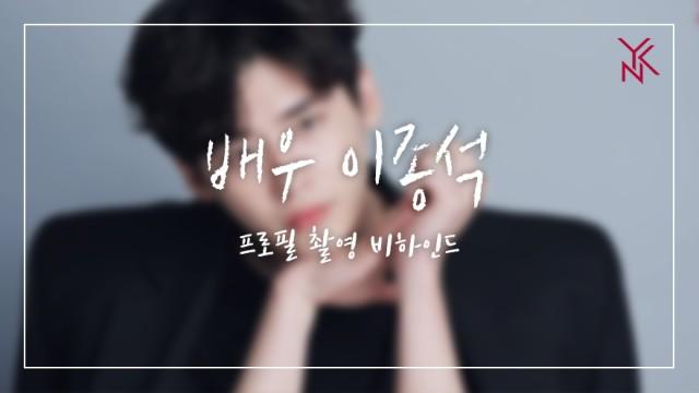 [이종석] 프로필 촬영 현장 공개