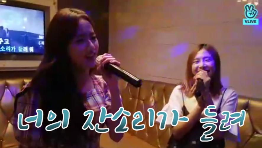 [April] 이보다 더 우렁찰 수 없는 챈낭의 잔소리🎤🎶(Chaewon&Naeun singing songs)
