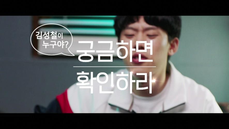 KBS 2TV 뮤직드라마 정채연x김성철 투제니(TO.JENNY) 티저 3편 - 음악드라마 남주의 계보'