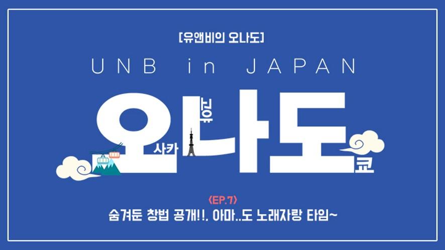 [유앤비의 오나도] EP.7 숨겨둔 창법 공개, 아마...도 노래자랑 타임~