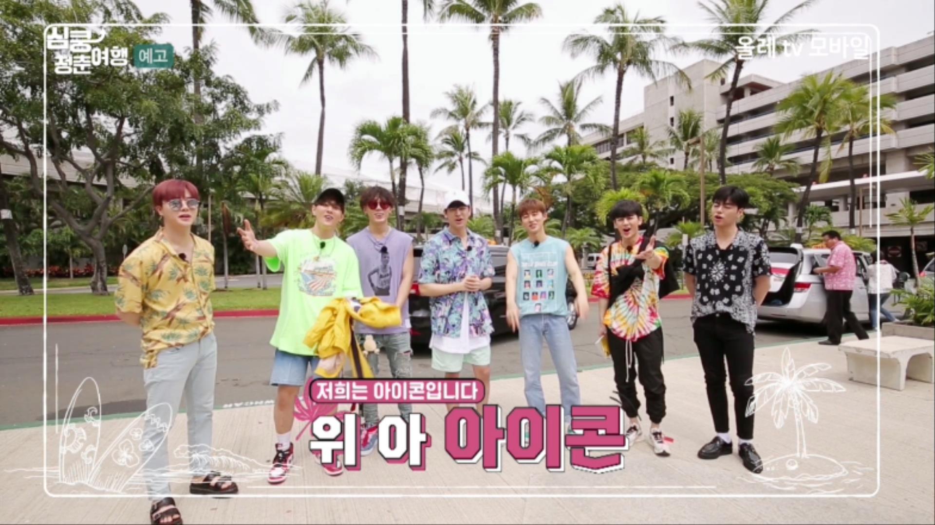 iKON - 'iKON 심쿵 청춘여행' 2화 예고