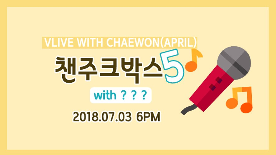 [Chaewon] 챈주크박스5🎤 (with ???)