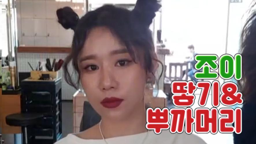 [V PICK! HOW TO in V] 레드벨벳 조이 땋기&뿌까머리 (HOW TO DO Red Velvet JOY's braid hair)