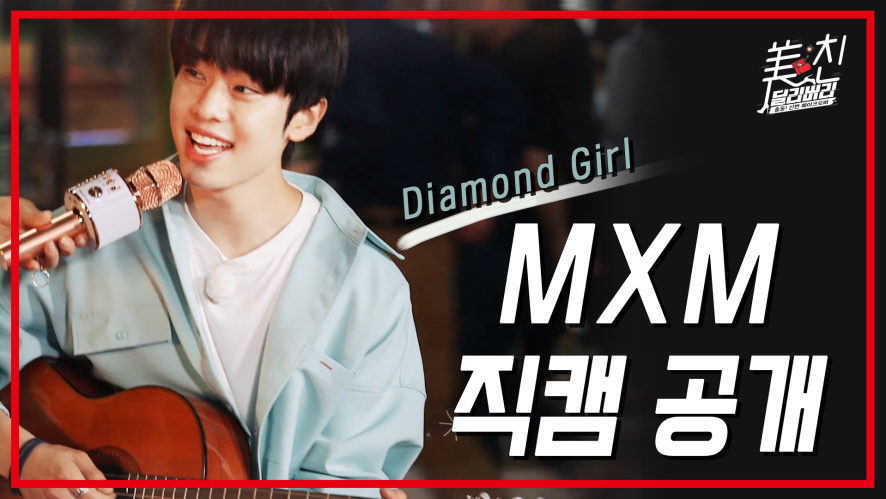 MXM 임영민 김동현 직캠이 또!!!