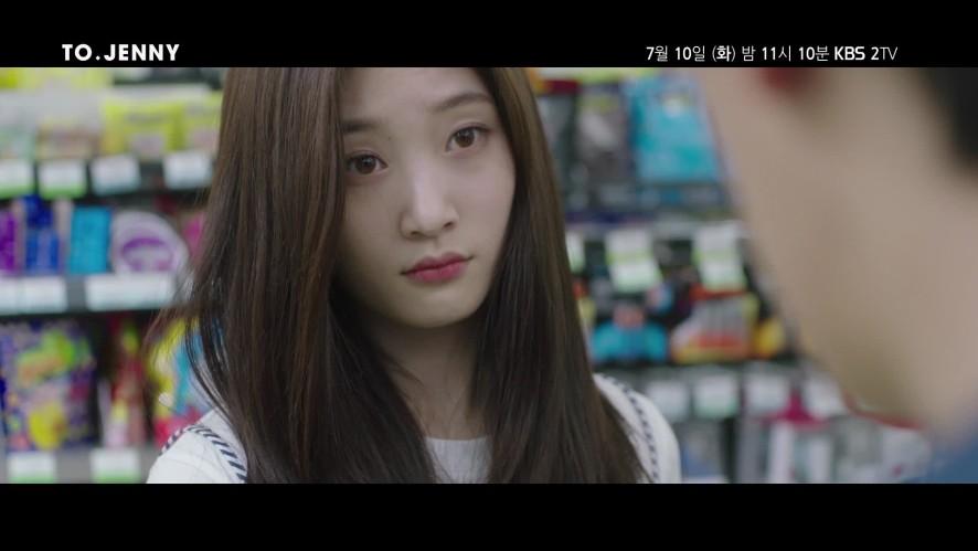 KBS 2TV 뮤직드라마 정채연x김성철 투제니(TO.JENNY) 티저 4편 - 티라미수 케이크