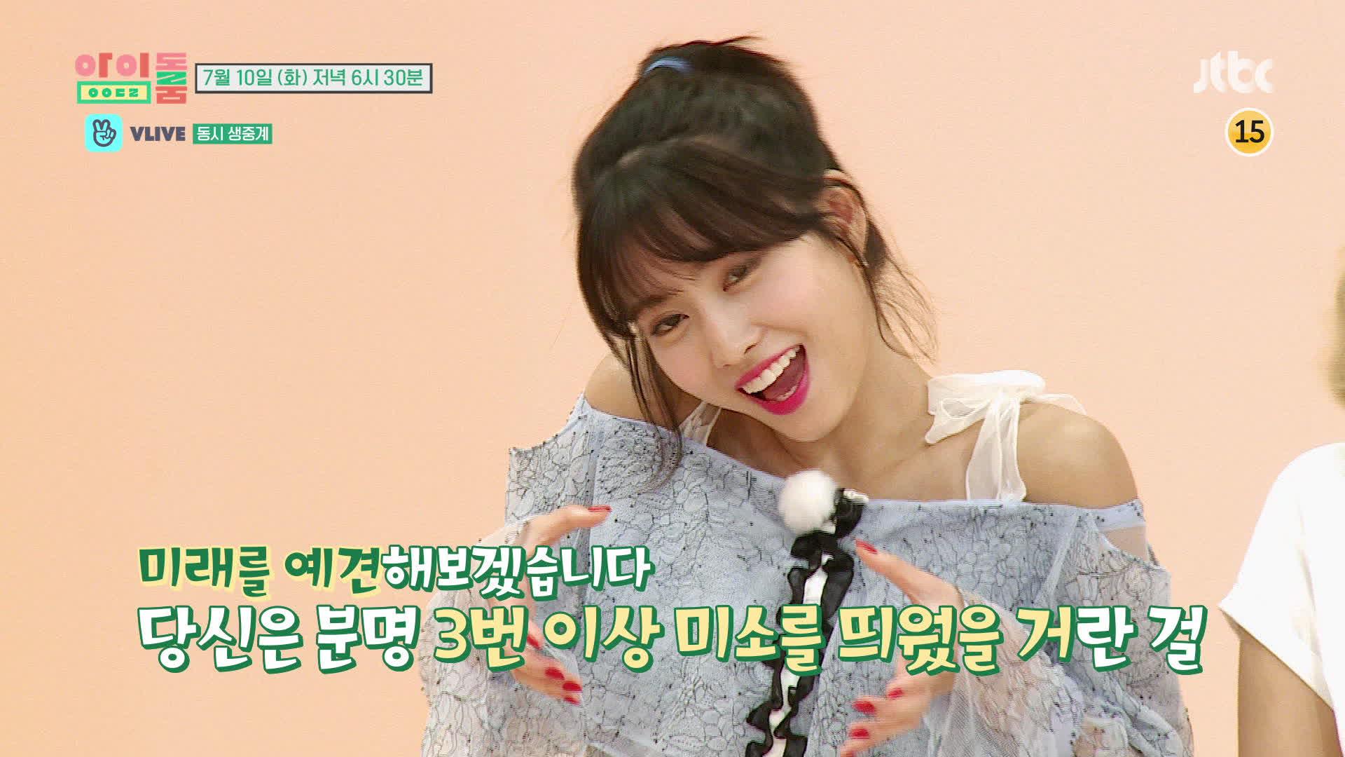 <아이돌룸> 10회 예고 - 트와이스, 섹시 봉인 해제의 현장!