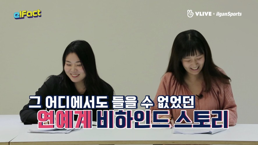 [e!Fact_K★#ISSUE5] 진짜 연예부 기자들의 비하인드 스토리 #정우성사랑해요