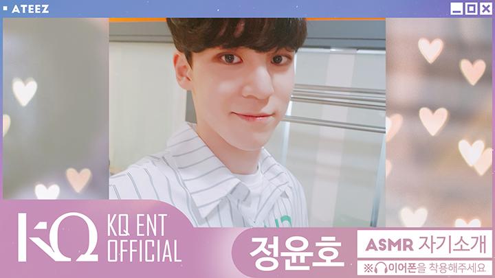 ATEEZ(에이티즈) ASMR 자기소개 - 윤호
