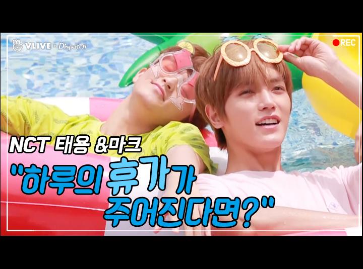 """""""하루의 휴가가 주어진다면?"""" NCT 태용&마크"""