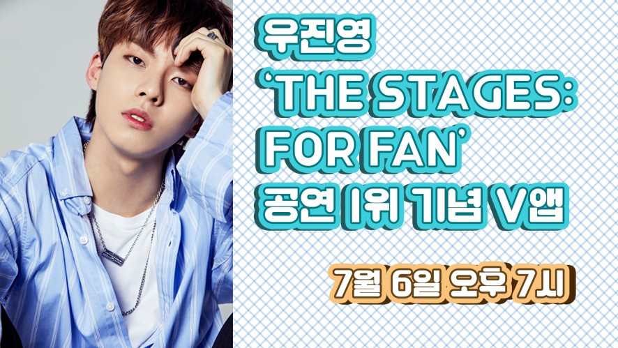[HNB] 우진영 'THE STAGES: FOR FAN' 공연 1위 기념 V앱