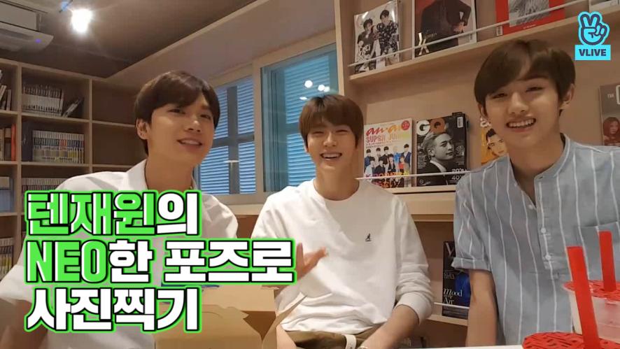 [NCT] 텐재윈 자신남들의 NEO한 포오즈 도전❗️(TEN&JAEHYUN&WINWIN's neo poses)