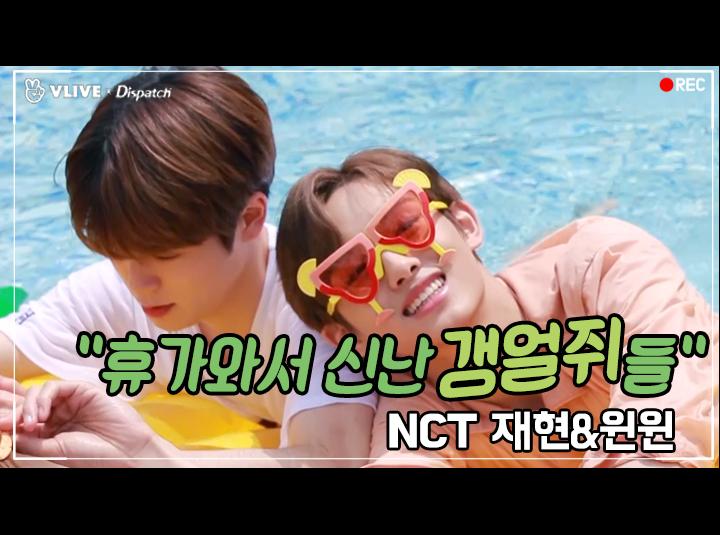"""""""휴가와서 신난 갱얼쥐들"""" NCT 재현&윈윈"""
