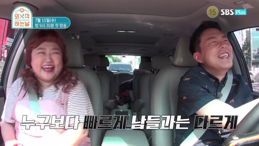 [2차 티저] 홍윤화&김민기 커플 VER. 30초