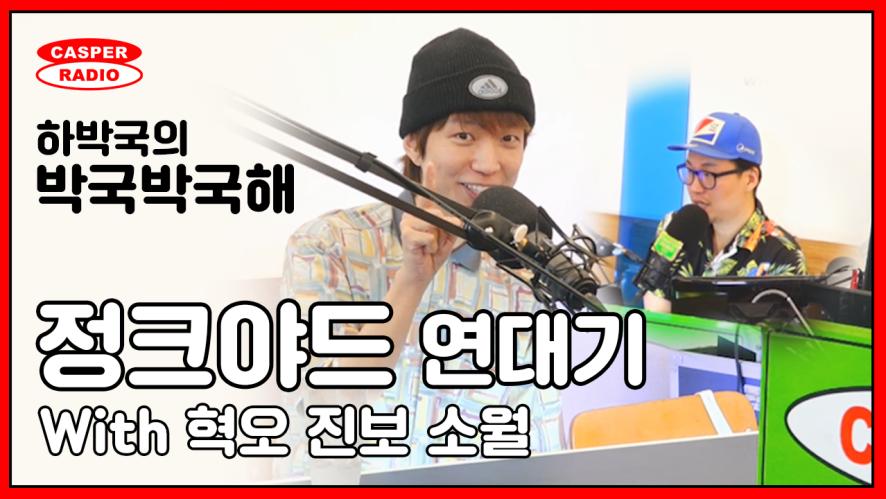 [캐스퍼라디오] 혁오, 진보, 소월과 함께한 정크야드(JNKYRD) 연대기