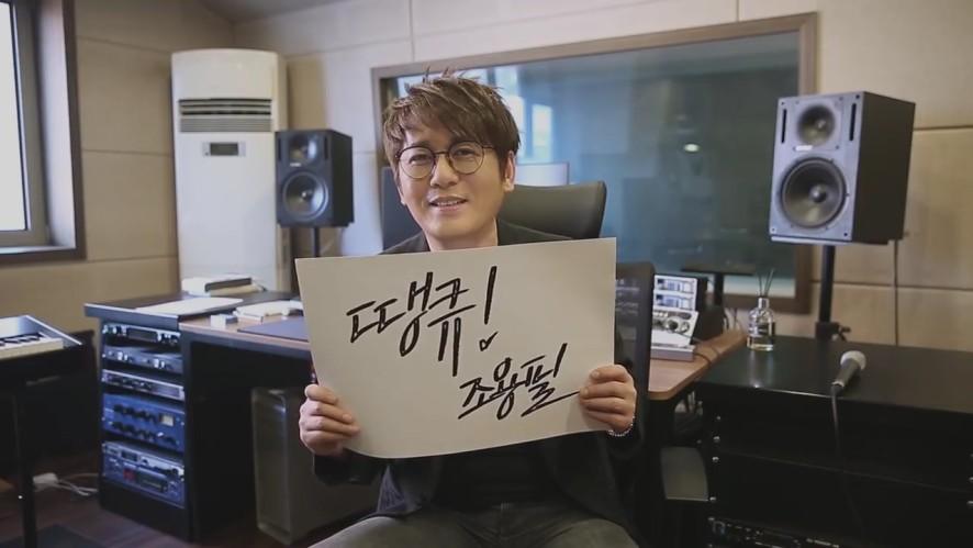 """조용필 Cho Yong Pil """"50 & 50인"""" _ 신승훈 편"""