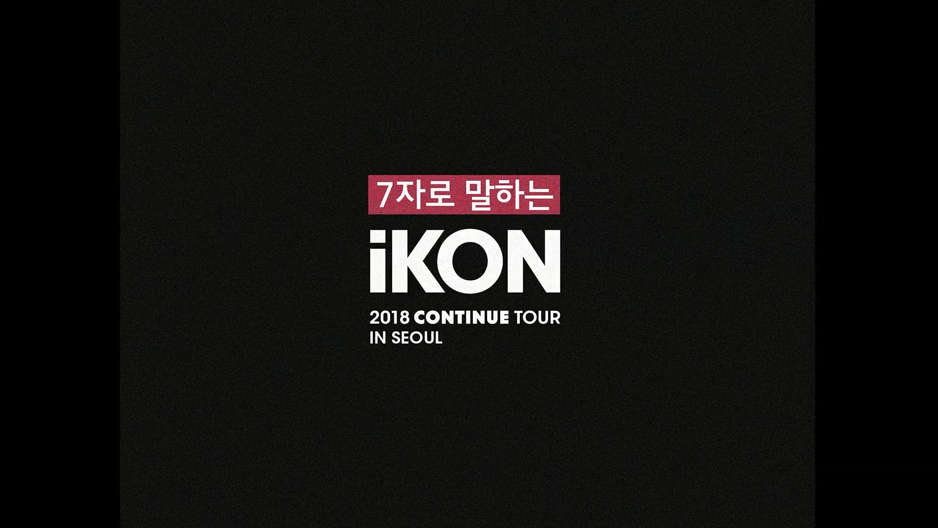 iKON - 2018 CONTINUE TOUR TEASER #3