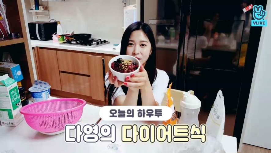 [V PICK! HOW TO in V] 다영의 다이어트식 (HOW TO COOK DAYOUNG's Diet food)