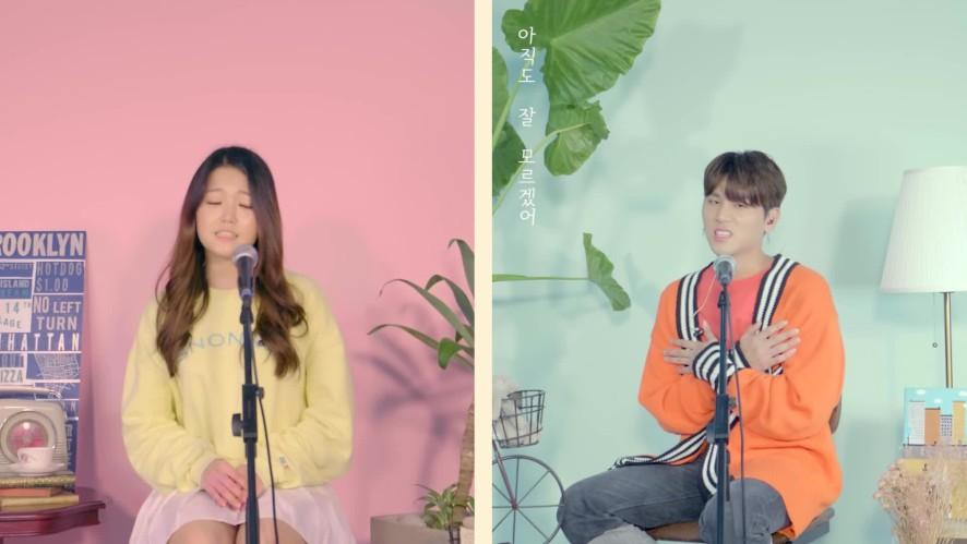 [LIVE] 너 왜그랬는데 - 마틴 스미스 태원 x 예원 (연애 플레이 리스트 열일곱 OST)