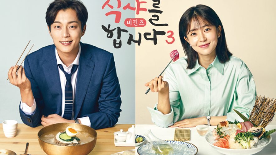 [REPLAY] tvN '식샤를 합시다 3' 제작발표회 LIVE (tvN 'Let's Eat! 3' Production Presentation)