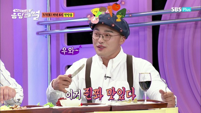 [1화예고] 김정은 연산군까지 소환한 푸드 예능 클라스