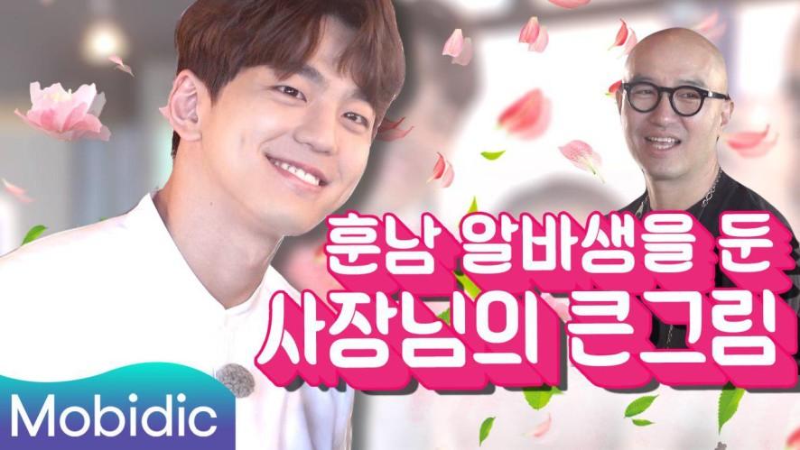 홍석천 사장님의 훈남 알바생 김민규 활용법 <지금 홍식당으로 알바갑니다> 4회